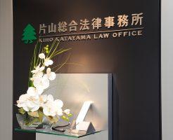 名古屋駅の弁護士・片山総合法律事務所エントランス