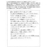 過払い金・名古屋市緑区女性の感想