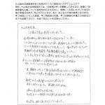 過払い金・新型コロナウイルス関連・愛知県春日井市のお客様の声